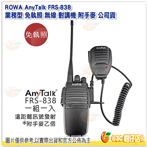 樂華 ROWA AnyTalk FRS-838 業務型 免執照 無線 對講機 附手麥 公司貨 遠距離業務 無線電 5W功率