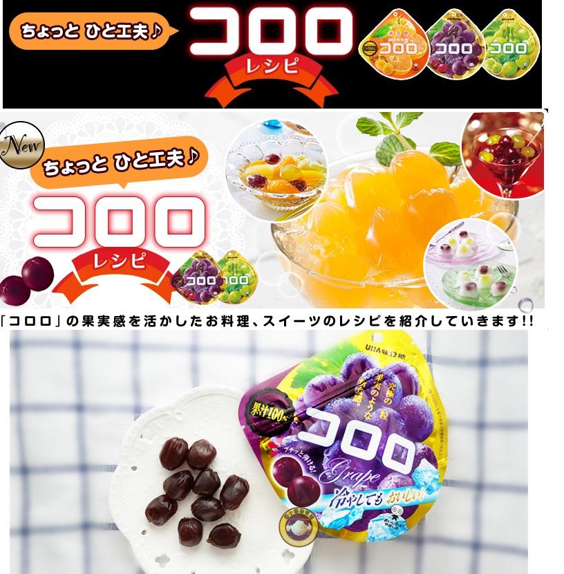 有樂町進口食品 日本 UHA KORORO葡萄味果汁糖(40g)濃郁葡萄香味 ★讓人吃過就念念不忘