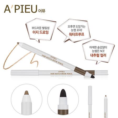 韓國 A'PIEU 自然真色眉筆 0.5g 雙頭眉筆 A pieu Apieu 奧普【B061184】