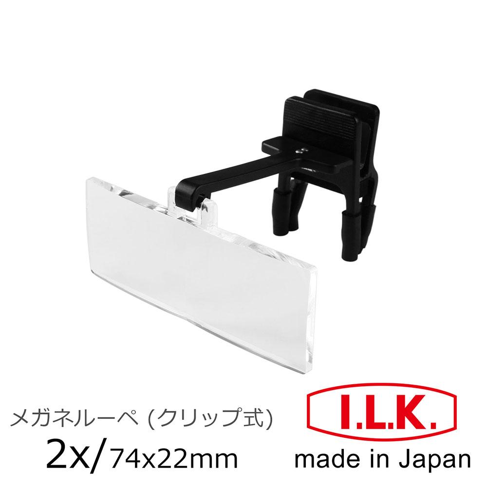 【日本I.L.K.】2x/74x22mm 日本製眼鏡夾式工作用放大鏡 #HF-20A