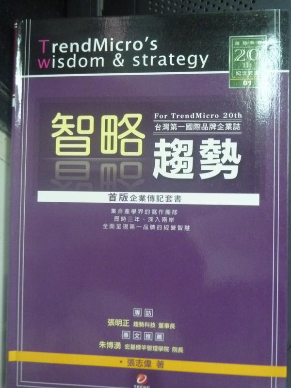 【書寶二手書T3/傳記_ZHM】智略趨勢:台灣第一國際品牌企業誌_張志偉