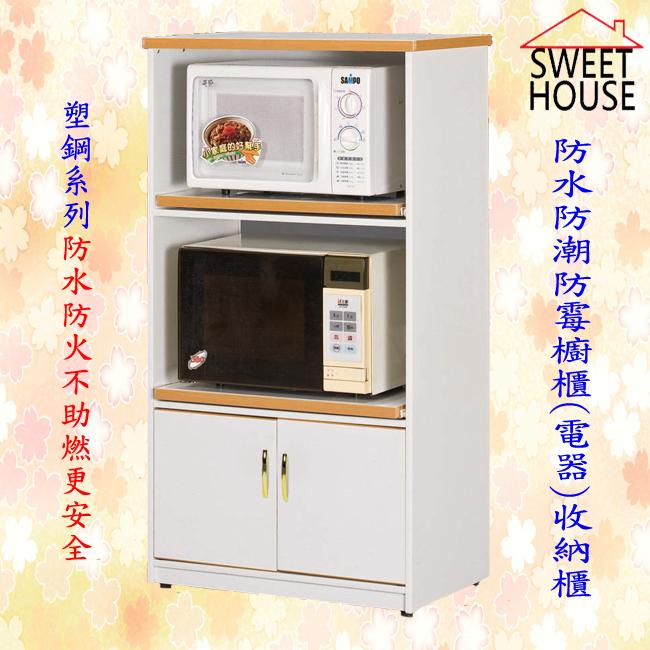 【甜美家】防水防潮防霉2.3尺三層兩門電器收納櫃(含插座)