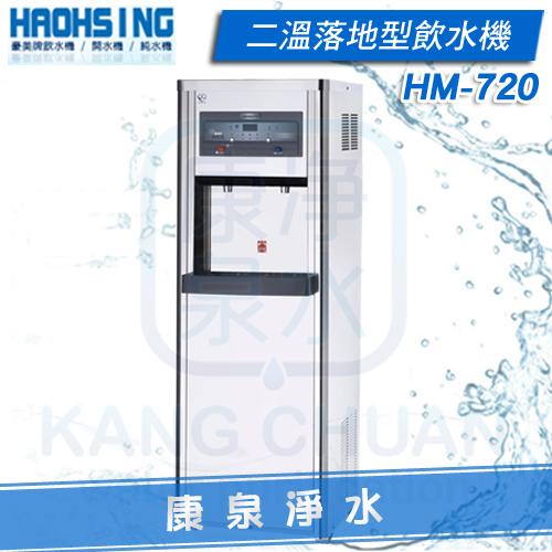 【康泉淨水】豪星 HM-720 / HM720 數位式二溫落地型飲水機 按鍵出水 內置5道RO逆滲透淨水器 分期0利率《免費安裝》