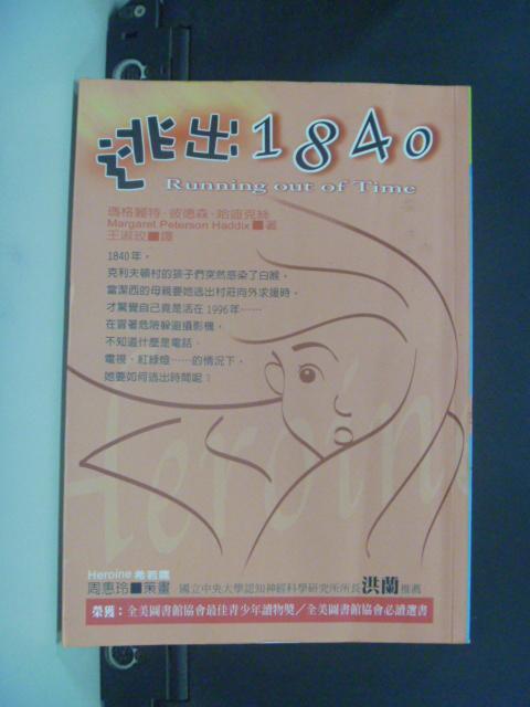 【書寶二手書T7/翻譯小說_JOF】逃出1840_瑪格麗特.彼德森.哈迪克絲