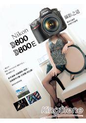 Nikon D800/D800E 攝影之道
