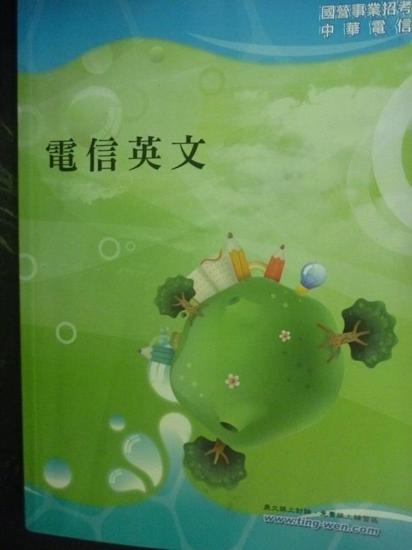 【書寶二手書T8/進修考試_ZCH】中華電信招考-電信英文_3/e_王文充