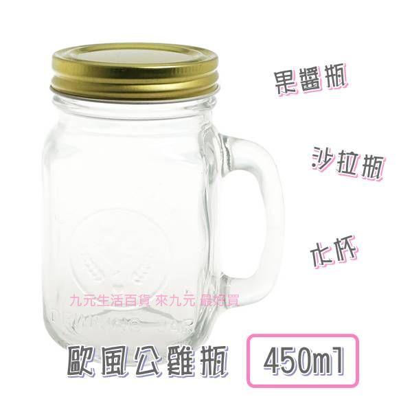 【九元生活百貨】歐風公雞瓶/450ml 玻璃杯 玻璃瓶 果醬瓶 沙拉罐