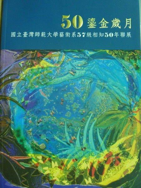 【書寶二手書T6/藝術_ZJT】50鎏金歲月_國立台灣師範大學藝術系57級相知50年聯展