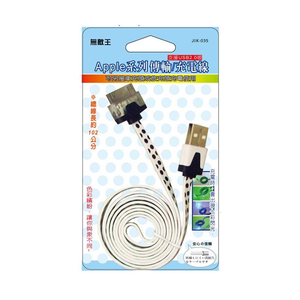 小玩子 無敵王 APPLE系列 (不挑款) 絢爛夜光 手機 平板 充電線 傳輸線 JIK-035