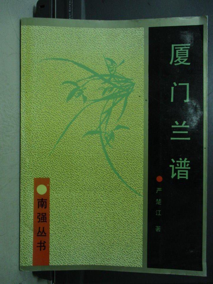 【書寶二手書T4/藝術_PAR】廈門蘭譜_簡體