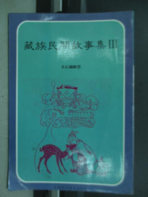 【書寶二手書T1/一般小說_MPU】藏族民間故事集III_民76