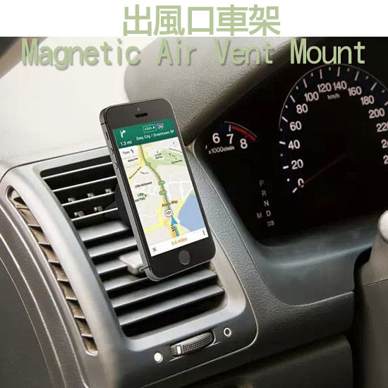 【K11+X16】3.5吋~6.3吋 出風口磁吸通用手機架/冷氣口車架/車上固定架/車用手機支架