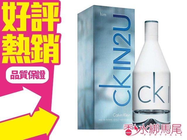 Calvin Klein CK in2u for Him 男淡香水 50ml◐香水綁馬尾◐