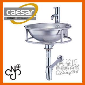 【東益氏】caesar凱撒精品衛浴公共配件ST309不鏽鋼上崁盆ST面盆 洗臉盆 另售給皂機 烘手機