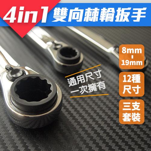 『大船回港』 4in1 雙向棘輪扳手 / 公制扳手 / 台灣製造 / 超齊全規格 / 手工具 / 四合一