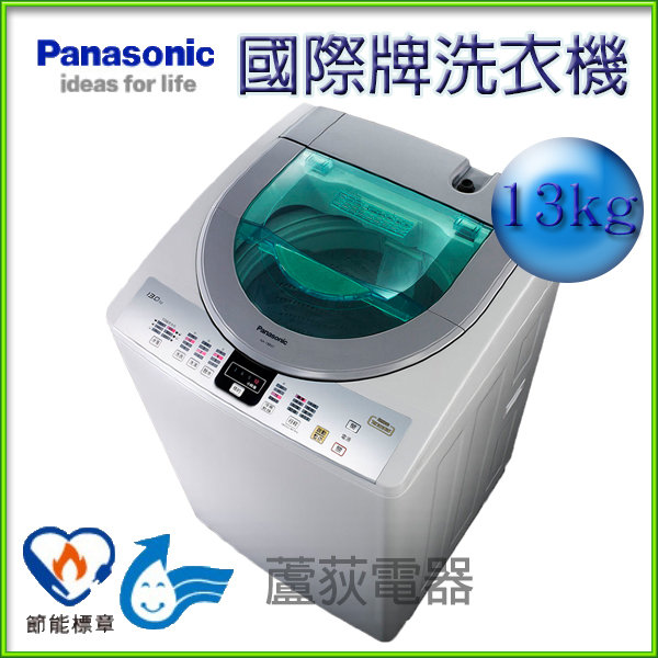 【國際 ~蘆荻電器】全新 13公斤【Panasonic 泡沫洗淨洗衣機】NA-130VT