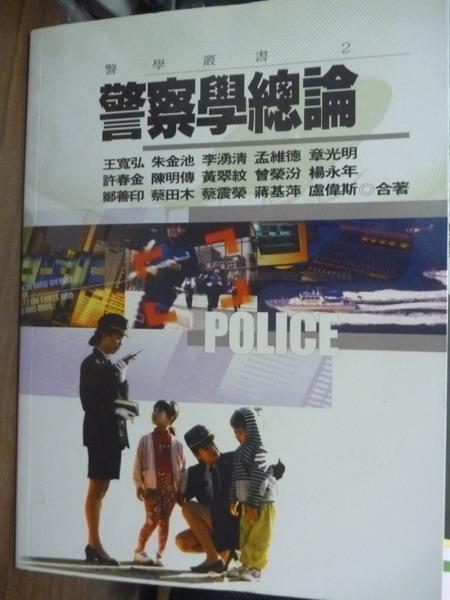【書寶二手書T6/大學法學_PKE】警察學總論_王寬弘/等