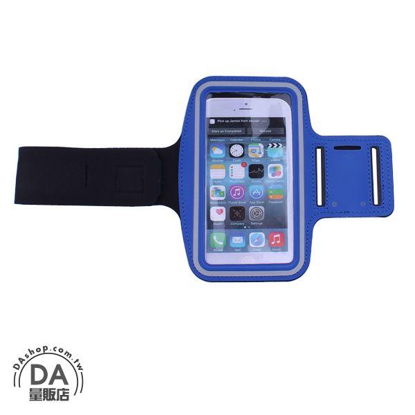 《DA量販店》iphone6 plus 5.5吋 運動 臂套 手臂帶 手機袋 臂袋 手臂包 藍色(80-1937)