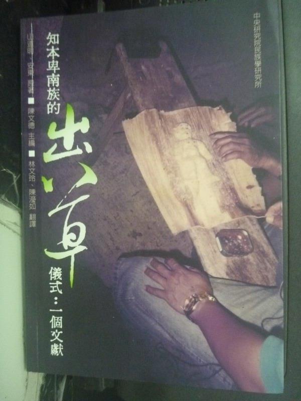 【書寶二手書T1/地理_YCK】知本卑南族的出草儀式:一個文獻_山道明