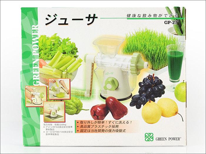 快樂屋♪ 日本 綠之寶榨汁寶菜機 (果汁機.蔬果汁.小麥汁....)