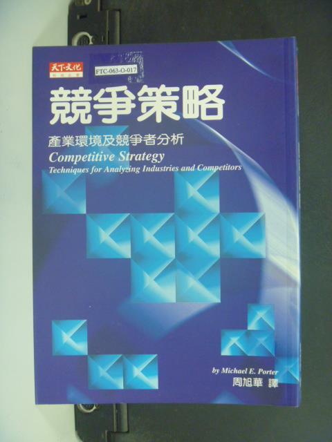 【書寶二手書T1/財經企管_GHP】競爭策略:產業環境及競爭者分析_原價500_麥可波特