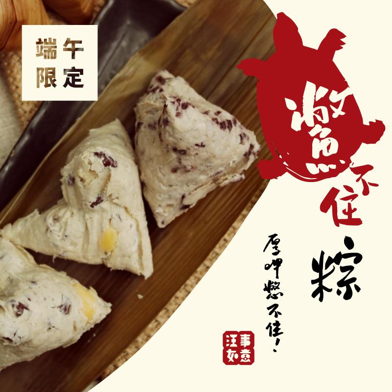 端午寵物粽 鱉不住粽 : 特選珍貴鱉蛋、黃金雞,90%皆為純肉製作,真正符合毛孩營養所需(每顆高達 100g,真材實料最超值)
