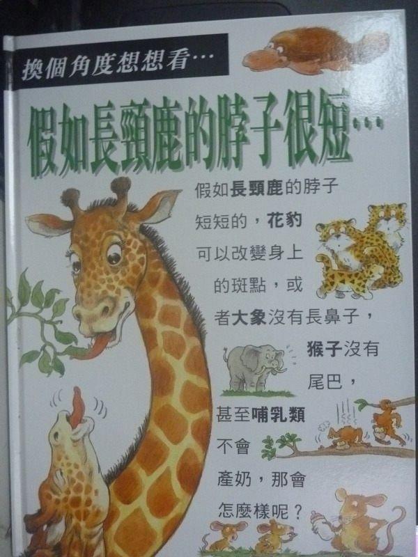 【書寶二手書T4/少年童書_XGK】假如長頸鹿的脖子很短..._Steve Parker