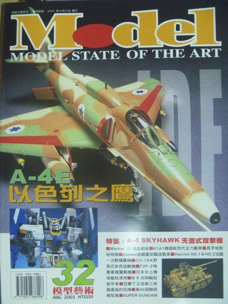 【書寶二手書T7/嗜好_YDQ】模型藝術_32期_A-4 Skyhawk天鷹式攻擊機等