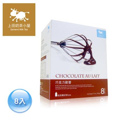 ♥上田奶茶小屋♥ 巧克力歐蕾 chocolate au lait // 28g×8包