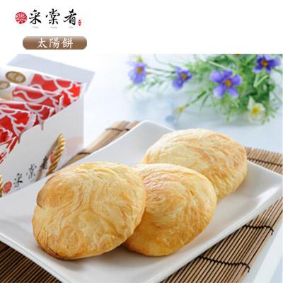 《采棠肴》手工太陽餅5入(奶素)