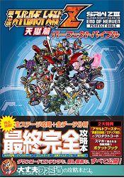 第3次超級機器人大戰Z天獄篇完全聖經