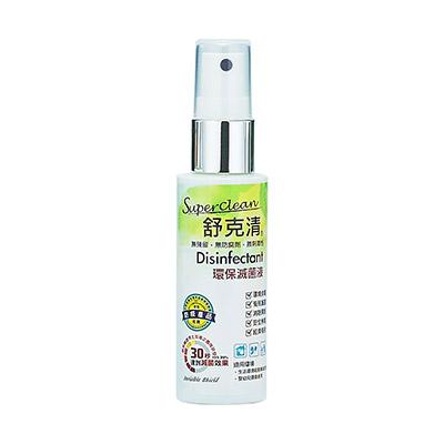 【悅兒園婦幼生活館】Superclean舒克清 環境滅菌液 可攜瓶(隨身瓶)50ml