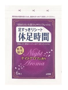 日本 LION 休足時間 舒緩足部貼布 花香玫瑰限定 6枚入/包 (紫) ☆真愛香水★