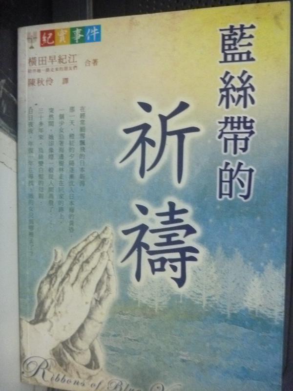 【書寶二手書T4/宗教_LMS】藍絲帶的祈禱_橫田早紀江、真保節子