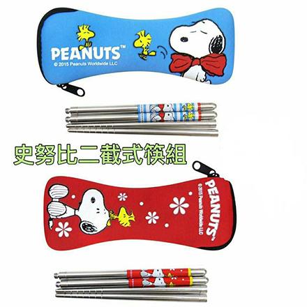 【敵富朗超巿】Snoopy史努比潛水布二截式筷組304不鏽鋼筷子