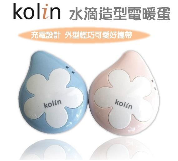 歌林水滴USB充電式隨身電暖器 暖手寶 暖蛋 FH-R012 可挑色**免運**