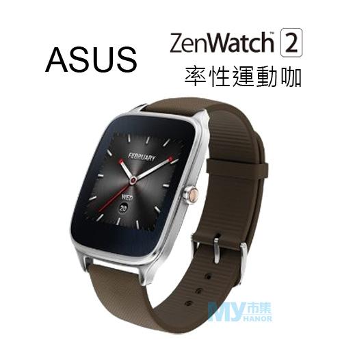 【率性運動咖】ASUS ZenWatch 2 (WI501Q) 智慧手錶