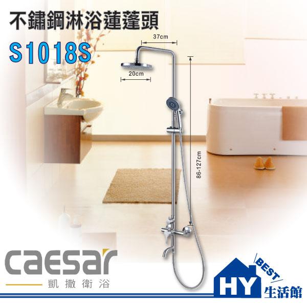 凱撒衛浴 #304不鏽鋼淋浴龍頭 S1018S《HY生活館》水電材料專賣店