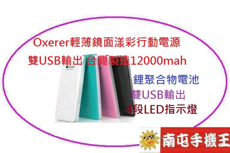 ←南屯手機王→ Oxerer輕薄鏡面漾彩行動電源-雙USB輸出 台灣製造12000mah【宅配免運費 】