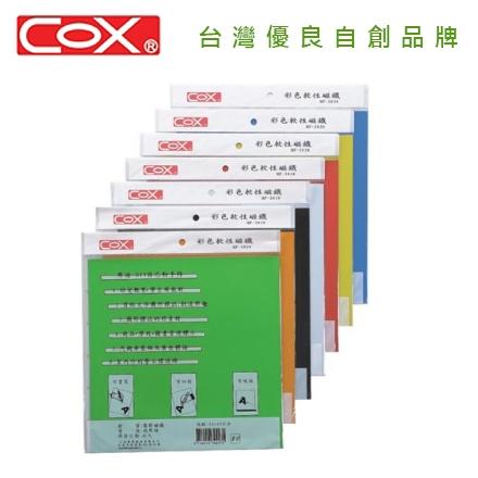 COX 三燕 MF-3030 彩色軟性磁鐵 / 片