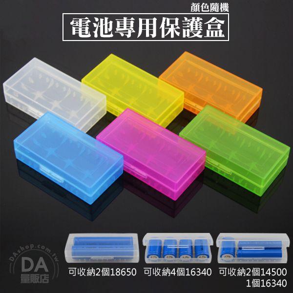 《DA量販店》18650電池 塑膠電池 專用保護盒 電池盒 防靜電 防塵 可放二顆(34-709)