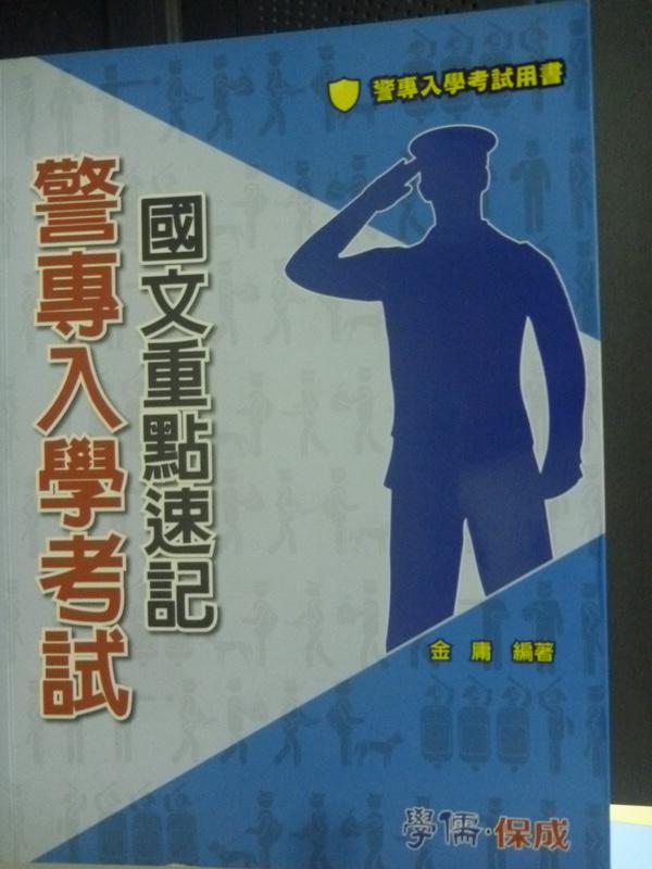 【書寶二手書T9/進修考試_ZJM】警專入學考試: 國文重點速記_金庸編