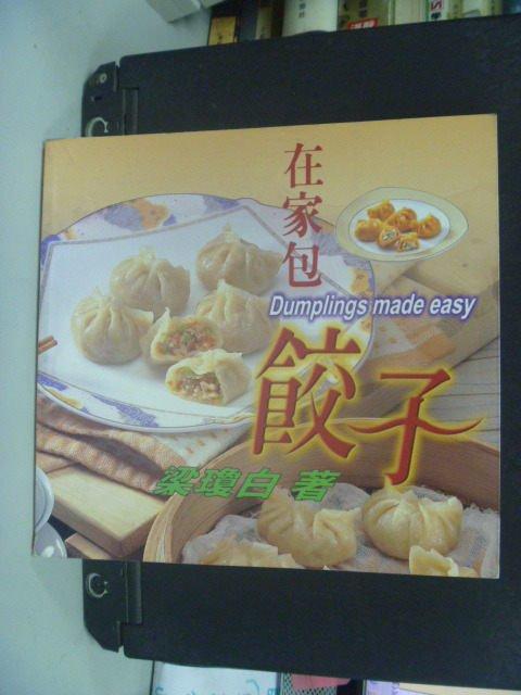【書寶二手書T8/餐飲_OHH】在家包餃子_梁瓊白