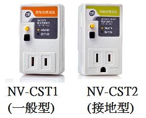 士林電機 漏電保護插座接地型 漏電終結者 NV-CST1 (一般型) / NV-CST2 (接地型))