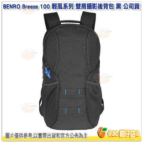 免運 可分期 百諾 BENRO Breeze 100 輕風系列 雙肩攝影後背包 黑 公司貨 一機兩鏡一閃 可放腳架 相機包 攝影包
