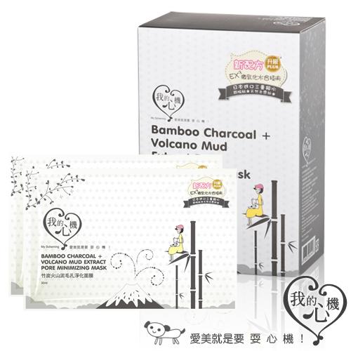 【購物車請選2】我的心機 竹炭火山泥毛孔淨化面膜(10入/盒)