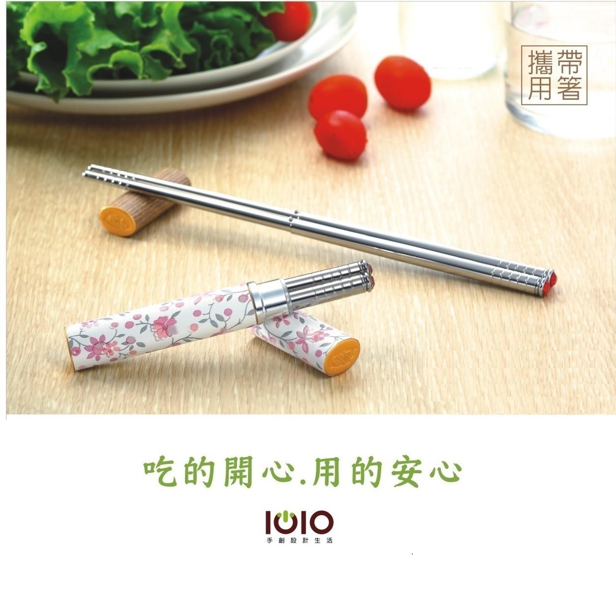 1010-時尚環保筷-露營筷,外出筷,不鏽鋼筷,伸縮筷