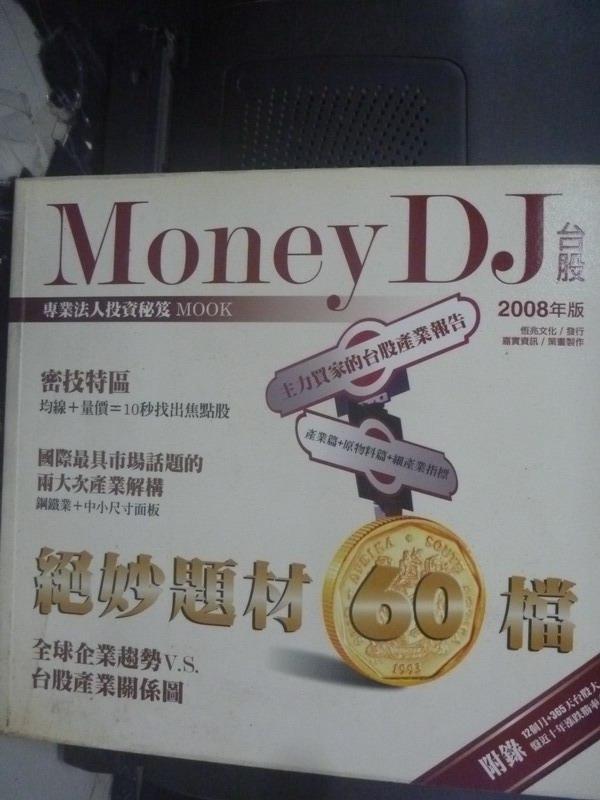 【書寶二手書T3/股票_ZBN】Money DJ台股:絕妙題材60檔_嘉實資訊