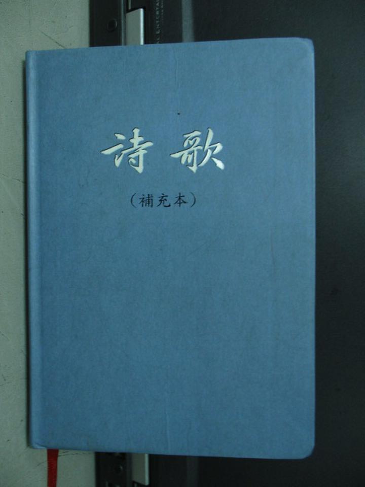 【書寶二手書T2/宗教_KCN】詩歌(補充本)_財團法人台灣福音書房