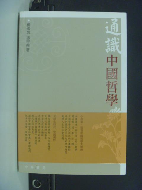 【書寶二手書T1/哲學_KEF】通識中國哲學_楊國榮、溫帶維